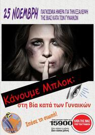 Πάτρα: O Ε.Σ.ΠΕ.Π. συμμετέχει στην εκστρατεία ευαισθητοποιήσης στη βία κατά των γυναικών