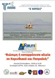 'Βιώσιμη ή καταρρέουσα αλιεία σε Κορινθιακό και Πατραϊκό;' στο Ξενοδοχείο Astir