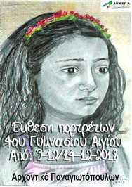 Έκθεση πορτρέτων των μαθητών του 4ου Γυμνασίου στο Αρχοντικό Παναγιωτόπουλου