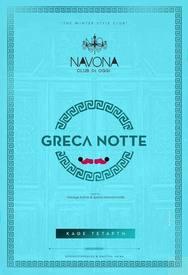 Greca Notte at Navona Club di Oggi