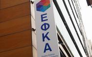 Έρχονται «ραβασάκια» του ΕΦΚΑ σε 250.000 εργαζόμενους
