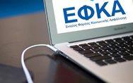 Σε λειτουργία η πλατφόρμα για τη διαγραφή οφειλών στον ΕΦΚΑ