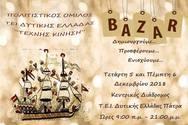 Χριστουγεννιάτικη έκθεση στο ΤΕΙ Δυτικής Ελλάδας