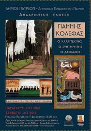 Αναδρομική έκθεση «Γιάννης Κολέφας, ο Καλλιτέχνης - ο Συντηρητής - ο Δάσκαλος» στη Δημοτική Πινακοθήκη Πατρών