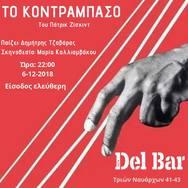 Το Κοντραμπάσο στο Café Del Bar