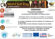 Περιφέρεια Δυτικής Ελλάδας: Εκδήλωση για την κλιματική αλλαγή