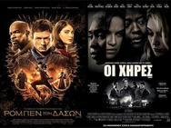 Αίγιο: Οι ταινίες 'Ρομπέν των Δασών' & 'Χήρες' έρχονται στον Απόλλωνα