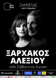 Σταύρος Ξαρχάκος - Χάρις Αλεξίου «Ζαμπέτας Κατά Ξαρχάκο» στο Gazarte Main Stage