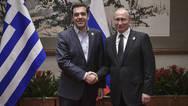Σύμβουλος Πούτιν: 'Με την επίσκεψη Τσίπρα πρέπει να κλείσει μια ταραγμένη περίοδος'