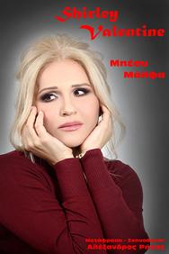 """Mπέσυ Μάλφα -""""Για μένα η Πάτρα είναι «γιορτή»""""!"""