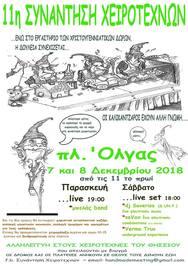 11η Συνάντηση Χειροτεχνών στην πλατεία Όλγας