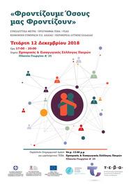 Περιφέρεια Δυτικής Ελλάδος: Δράση για τη φροντίδα πασχόντων ασθενών του ΤΕΒΑ