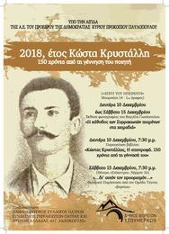 '2018, έτος Κώστα Κρυστάλλη, 150 χρόνια από τη γέννηση του ποιητή' στο Σπίτι του Ηπειρώτη