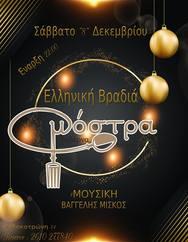 Ελληνική Βραδιά στη Μόστρα