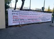 Πάτρα: Αναρτήθηκε νέο πανό στην είσοδο του νοσοκομείου του Αγίου Ανδρέα