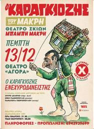 'Ο Καραγκιόζης Ενεχυροδανειστής' στο Θέατρο Αγορά