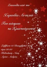 Χριστουγεννιάτικη Συναυλία στον Καθολικό Ναό Αγίου Ανδρέα Πάτρας