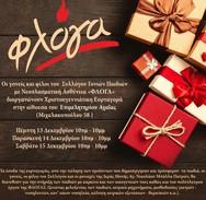 Χριστουγεννιάτικη Εορταγορά 'Φλόγας' στο Επιμελητήριο Αχαΐας
