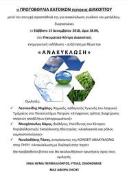 Ενημερωτική εκδήλωση - συζήτηση με θέμα την «Ανακύκλωση» στο Πνευματικό Κέντρο Διακοπτού