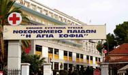 Σαράντα παιδιά εγκαταλελειμμένα στο Νοσοκομείο Παίδων «Αγία Σοφία»