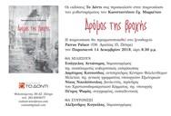 Παρουσίαση Βιβλίου 'Ο Δρόμος της Βροχής' στο Patra Palace