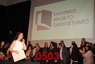 Ορκωμοσία Σχολής Σπουδών στον Ελληνικό Πολιτισμό (Επώνυμο από Α έως ΚΑΠ) 08/12/2018 09:00 π.μ. Part 06/16