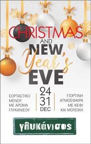 Christmas and New Year's Eve στον Γλυκάνισο