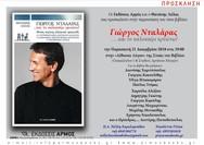 Παρουσίαση Βιβλίου 'Γιώργος Νταλάρας... και το καλοκαίρι κρυώνω' στην «Αίθουσα Λόγου» της Στοάς του Βιβλίου