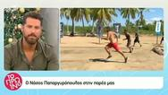 Παπαργυρόπουλος για Nomads: 'Σωματικά δεν ήμουν έτοιμος και αυτό φάνηκε' (video)