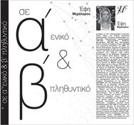 Παρουσίαση βιβλίου 'σε α΄ ενικό & β΄ πληθυντικό' στην Γκαλερί Cube