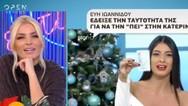 Η απάντηση της Κατερίνας Καινούργιου στην Εύη Ιωαννίδου για την ταυτότητα! (video)