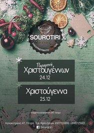 Γιορτάστε τα Χριστούγεννα στην Πάτρα - Όλα τα ρεβεγιόν/parties που θα γίνουν!