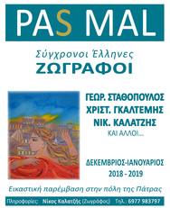 Έκθεση Ζωγραφικής στο Pas Mal