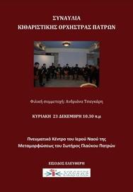 Συναυλία Κιθαριστικής Ορχήστρας Πατρών στο Πνευματικό Κέντρο του Ι.Ν. Μεταμορφώσεως Σωτήρος Γλαύκου