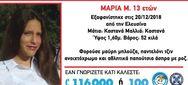 Βρέθηκε η 13χρονη που είχε εξαφανιστεί από την Ελευσίνα