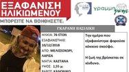 Λάρισα: Ηλικιωμένη εξαφανίστηκε μόλις εισέπραξε τη σύνταξή της