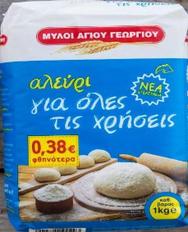 ΕΦΕΤ: Ανάκληση προϊόντος αλευριού σίτου