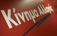 Κίνημα Αλλαγής: 'Υπάρχουν σοβαρότατα ερωτήματα για τους εισαγγελείς που εμπλέκονται στη Novartis'