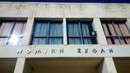Αναστάτωση από την ίδρυση Νομικής Σχολής στην Πάτρα