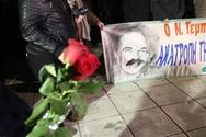 Πάτρα: Σήμερα η εκδήλωση μνήμης για τον Νίκο Τεμπονέρα