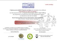 """Η Στέγη """"Αγία Λαύρα"""" καλοσωρίζει το 2019 με την UNESCO"""