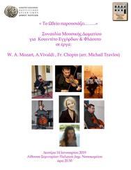 «Συναυλία Μουσικής Δωματίου» στο Παλαιό Δημοτικό Νοσοκομείο