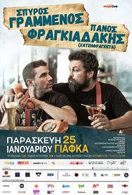 Σπύρος Γραμμένος & Πάνος Φραγκιαδάκης live στη ΓΙΑΦΚΑ