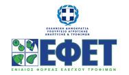 ΕΦΕΤ - Αναβάλλεται η συνάντηση για την υπογραφή Πρωτοκόλλου Συνεργασίας στον τομέα των τροφίμων