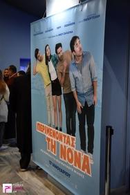 """Άφθονο γέλιο στην avant premiere της ταινίας """"Περιμένοντας τη Νονά"""" στην Πάτρα (φωτο+video)"""
