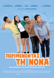 Προβολή Ταινίας 'Περιμένοντας τη Νονά' στην Odeon Entertainment