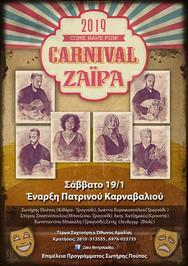 Έναρξη Πατρινού Καρναβαλιού στη Ζαΐρα