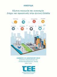 Ημερίδα 'Έξυπνη Κοινωνία και Οικονομία' στο Τεχνικό Επιμελητήριο Ελλάδας