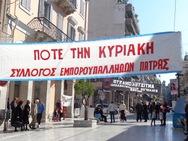 Σύλλογος Εμποροϋπαλλήλων Πάτρας: 'Ούτε ένα ευρώ την Κυριακή'