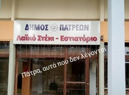 Πάτρα: Το λαϊκό στέκι - εστιατόριο στην Ταραμπούρα έμεινε... αποθήκη (pics)